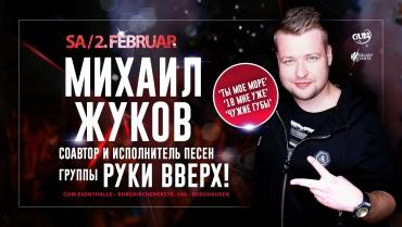 𝐆𝐚𝐥𝐚𝐱𝐲.𝐄𝐯𝐞𝐧𝐭𝐬 ᐅ Михаил Жуков – руки вверх!